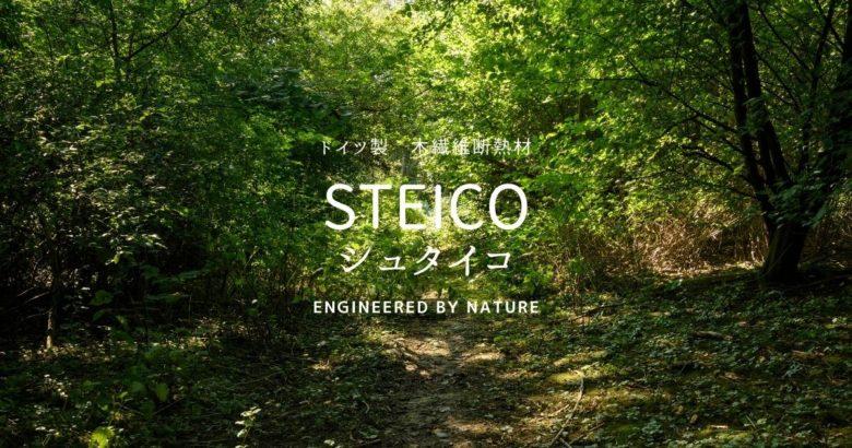 木繊維断熱材STEICO シュタイコ
